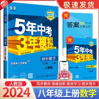 2020新版 5年中考3年模拟 八年级/8年级上册 初中数学 人教版 五年中考三年模拟 初二总复习教材资料同步练习册作