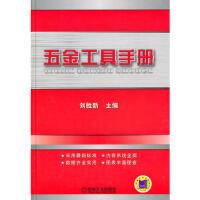 五金工具手册 刘胜新 9787111333135 机械工业出版社