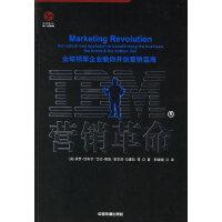 【新书店正品包邮】IBM营销革命:全球领军企业教你开创营销蓝海 (英)保罗・甘布尔 ,郭媛媛 中国铁道出版社 9787