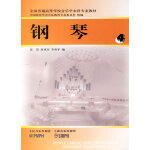 【包邮】 钢琴4 张慧,唐重庆,李和平 9787103031414 人民音乐出版社