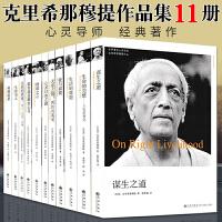克里希那穆提作品集全文集套11册爱与寂寞 关系的真谛教育就是解放心灵心灵自由之路关系之镜谋生之道外国哲学全集书籍九州出版