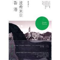 沙发图书馆・人间世―波希米亚香港 廖伟棠 北京出版社 9787301192269