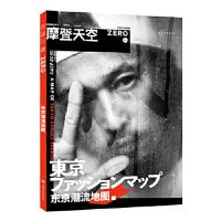 摩登天空:东京潮流地图 摩登天空传媒,未读 出品, 9787553518107 上海文化出版社