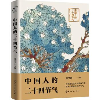 中国人的二十四节气二十四节气申遗成功后全面了解二十四节气知识的国民读本。余世存推荐