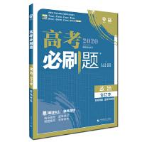 理想树67高考2020新版高考必刷题 政治合订本新高考版 适用于北京、天津、山东、海南地区
