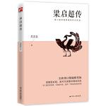 梁启超传 全新修订精编精校版
