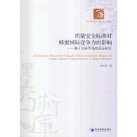 质量安全标准对蜂蜜国际竞争力的影响 宋海英 9787509630044 经济管理出版社【直发】 达额立减 闪电发货 80
