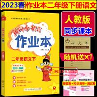 黄冈小状元作业本二年级下册语文人教版部编版2020春