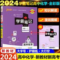 学霸笔记高中化学通用版 2020版漫画图解全彩版 绿卡PASS图书