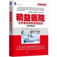 精益医院:世界*医院管理实践(原书第2版)