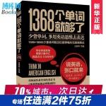 正版 1368个单词就够了 王乐平 用英语思维去表达 实用英语学习书 英语思维英语口语入门书 英语零基础自学单词学习工