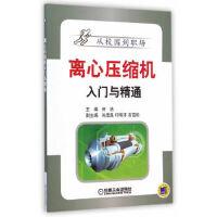 【正版直发】离心压缩机入门与精通 钟浩 9787111481065 机械工业出版社