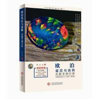 欧泊鉴定与选购从新手到行家 陈永洁 文化发展出版社 9787514212402