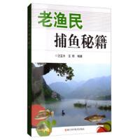 老渔民捕鱼秘籍,浙江科学技术出版社,汪宝水,汪琦9787534176227