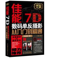【新书店正版】佳能7D数码单反摄影从入门到精通(修订版)神龙摄影人民邮电出版社9787115344557