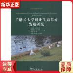 广谱式大学创业生态系统发展研究 Michael L. Fetters (Editor)^ Patricia G.
