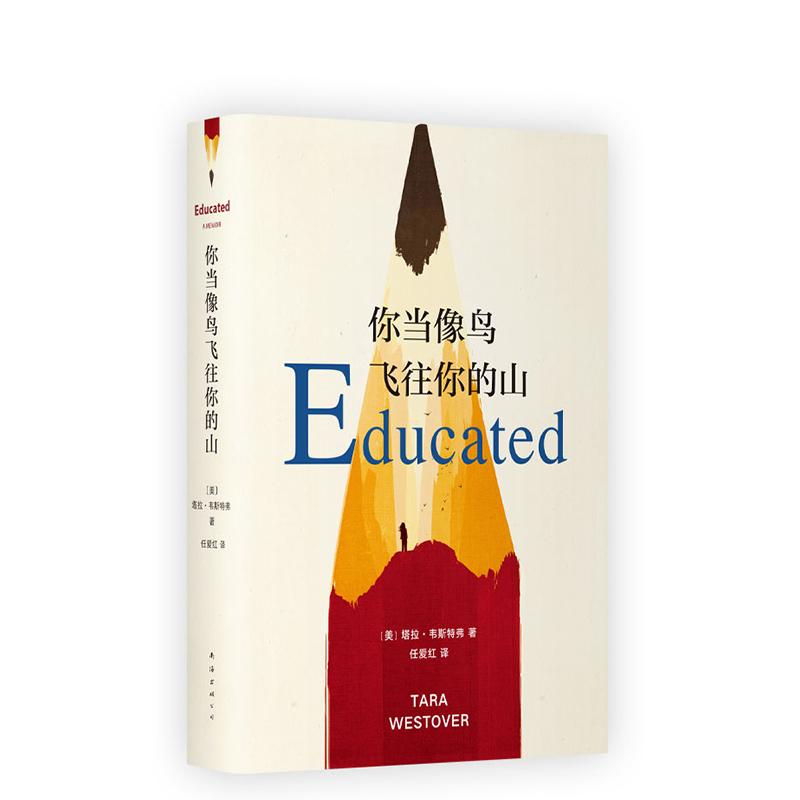 你当像鸟飞往你的山 塔拉韦斯特弗 外国文学小说图书籍书店畅销书南海出版公司