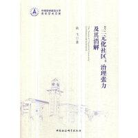 """""""三元化社区""""治理张力及其消解:广东省南海区的经验表达"""