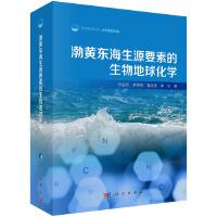 渤黄东海生源要素的生物地球化学
