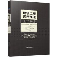 建筑工程项目经理工作手册