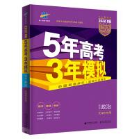 曲一线 2022B版 5年高考3年模拟 选考政治 天津市专用 53B版 高考总复习 五三