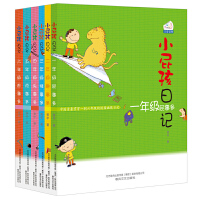 小屁孩日记一年级至六年级 注音版全套6册 6-7-8-9岁儿童文学故事书籍 一二三年级小学生课外阅读书 校园幽默日记推