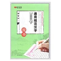 田雪松硬笔书法系列通用规范汉字7000字楷书