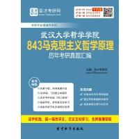 武汉大学哲学学院843马克思主义哲学原理历年考研真题汇编