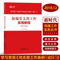 《新编党支部工作实用教程》(修订版)