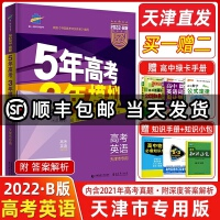 送二 2020版53B版 英语 天津专用 新课标 5年高考3年模拟英语 课标卷 五年高考三年模拟高考 高考英语 适用天