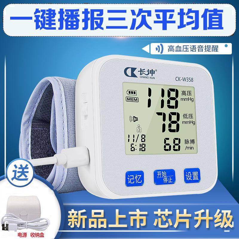 血压测量仪电子血压计家用手腕式语音充电量血压仪器测血压表 正品 保密发货 详情咨询客服mm