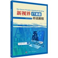 新视界IT英语听说教程