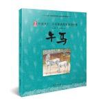 中国风十二生肖童话故事原创绘本――午马