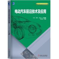 电动汽车前沿技术及应用