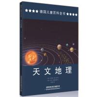 德国儿童百科全书:天文地理