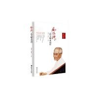 南怀瑾(一代大师未远行)