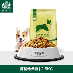 耐威克 柯基幼犬专用 犬主粮 鸡肉味2.5kg 天然宠物粮