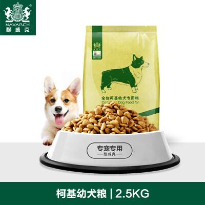 耐威克 柯基幼犬专用 犬主粮 鸡肉味2.5kg 天然宠物粮全国包邮(新疆、西藏地区除外) 满199-20
