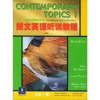 朗文英语听说教程 一(CD+书)
