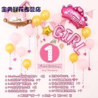 一周岁生日布置 宝宝宴生日装饰气球 儿童主题派对汽球酒店布置 周岁套餐 粉色数字1海报