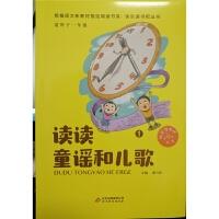 黄色快乐读书吧丛书 读读童谣和儿歌 主编潘与庆 北京教育出版社 适用于一年级1年级4本一套装不以定价销售已售价为准