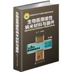 【全新直发】生物医用磁性纳米材料与器件 顾宁 9787122162953 化学工业出版社