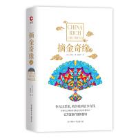 正版全新 摘金奇缘2:中国富豪女友(你无法想象,我的她到底多有钱)