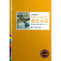 【新书店正版】朗格彩色童话集:黄色童话(纪念版)[英] 安德鲁・朗格湖南少年儿童出版社9787535881083