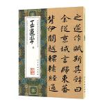 正版全新 王蘧常卷/中国具代表性碑帖临摹范本丛书
