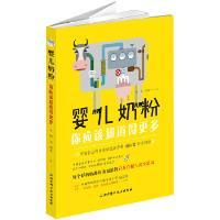 婴儿奶粉,你应该知道得更多 朱鹏、马鲲等 北京科学技术出版社 9787530491492