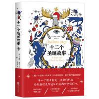 现货新书十二个圣诞故事 珍妮特温特森著 涂艾米译 蒋方舟张悦然刘瑜荐 圣诞节传统就是庆祝分享和给予书籍