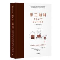 手工咖啡:咖啡爱好者的完美冲煮指南 9787521705041 [美]杰茜卡・伊斯托[美]安德烈亚斯・威尔霍夫 中信