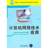 计算机网络技术应用(新课改・中等职业学校计算机网络技术专业教材)