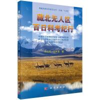 藏北无人区百日科考纪行